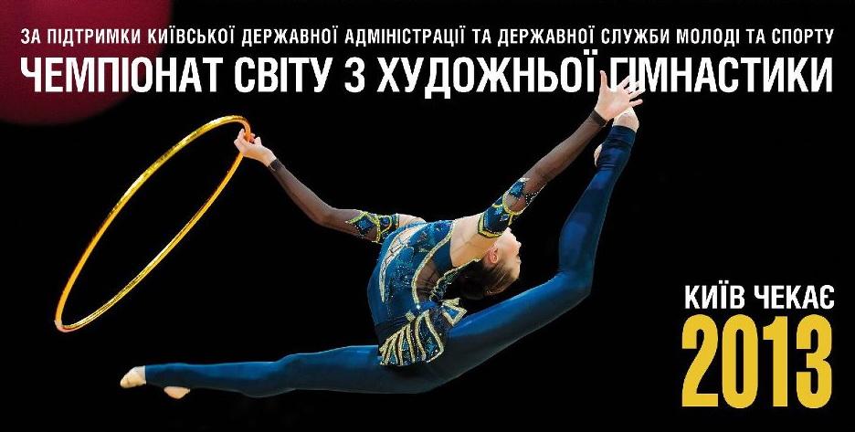 Kiew - Veranstaltungen im August 2013