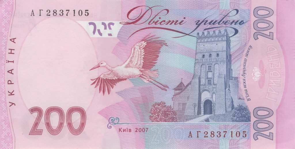 Zweihundert-Hrywnja-Schein-Rückseite