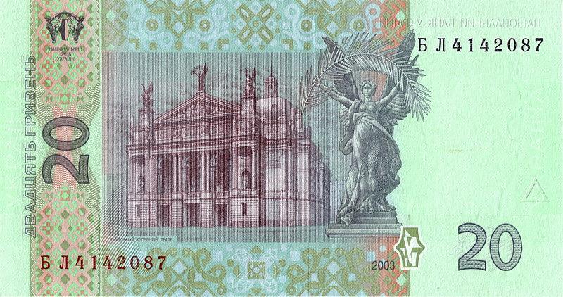 Zwanzig-Hrywnja-Schein-Rückseite