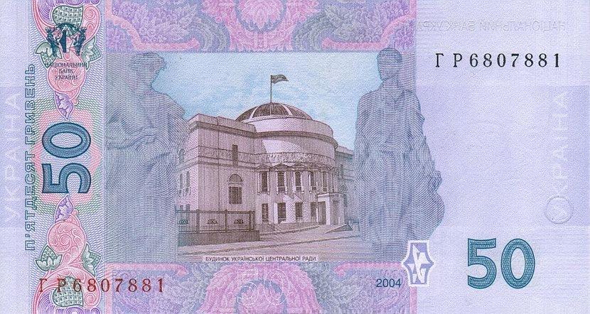 Fünfzig-Hrywnja-Schein-Rückseite