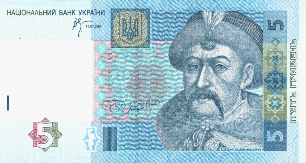 Fünf-Hrywnja-Schein-Vorderseite