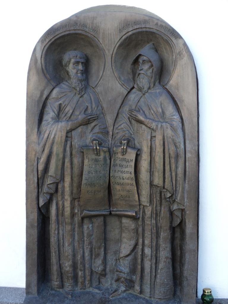 Ehrwürdige Anton und Theodossi