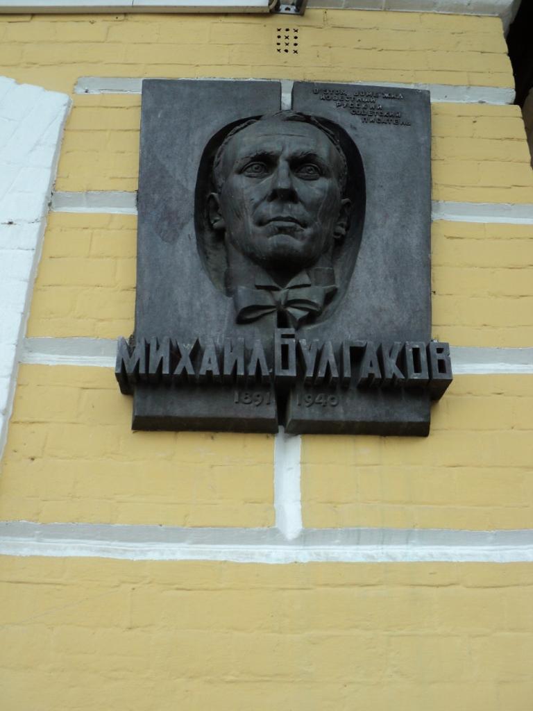 Мемориальная доска М. Булгакова