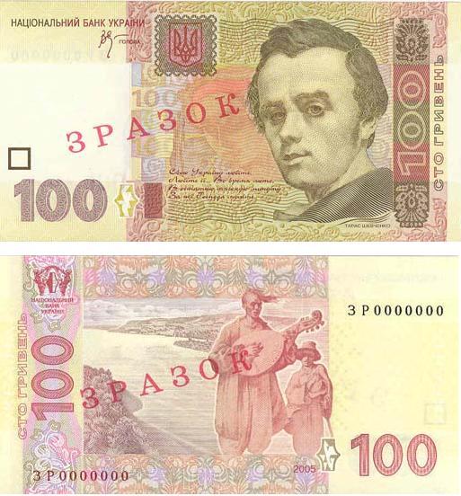 Taras Schewtschenko - Hrywna