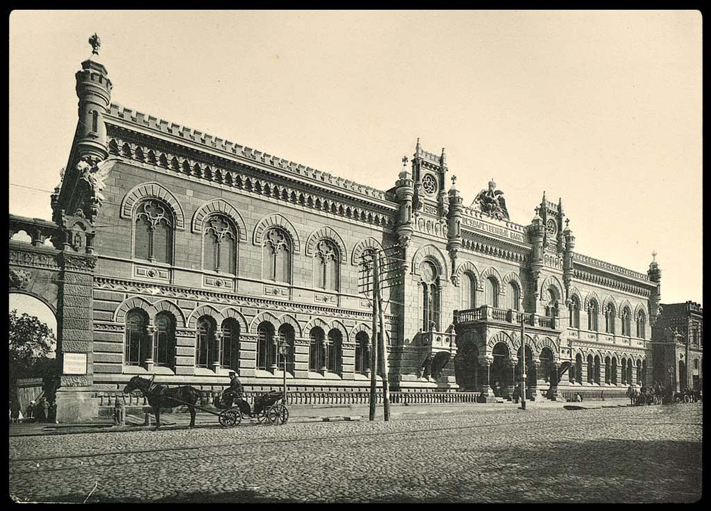 Nationalbank. Alte Postkarte