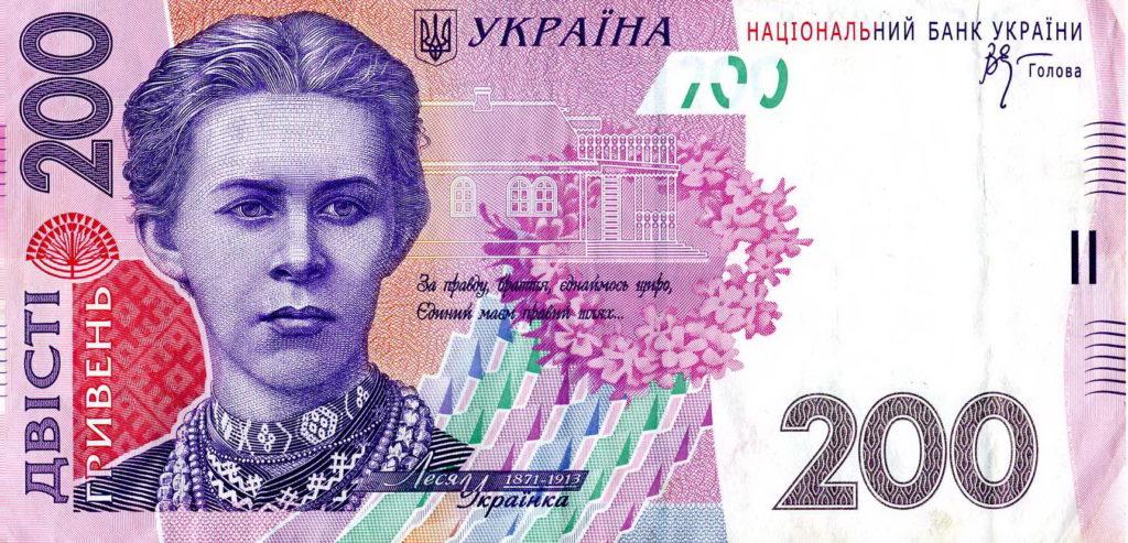 Zweihundert-Hrywnja-Schein-Vorderseite