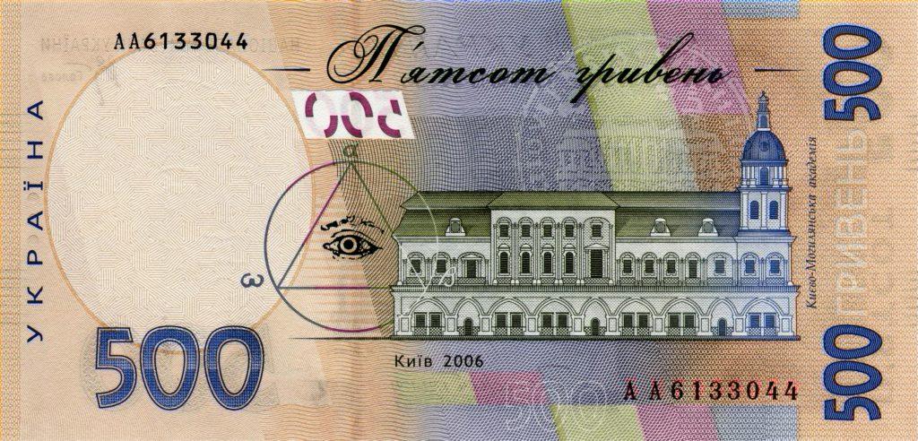 Fünfhundert-Hrywnja-Schein-Rückseite