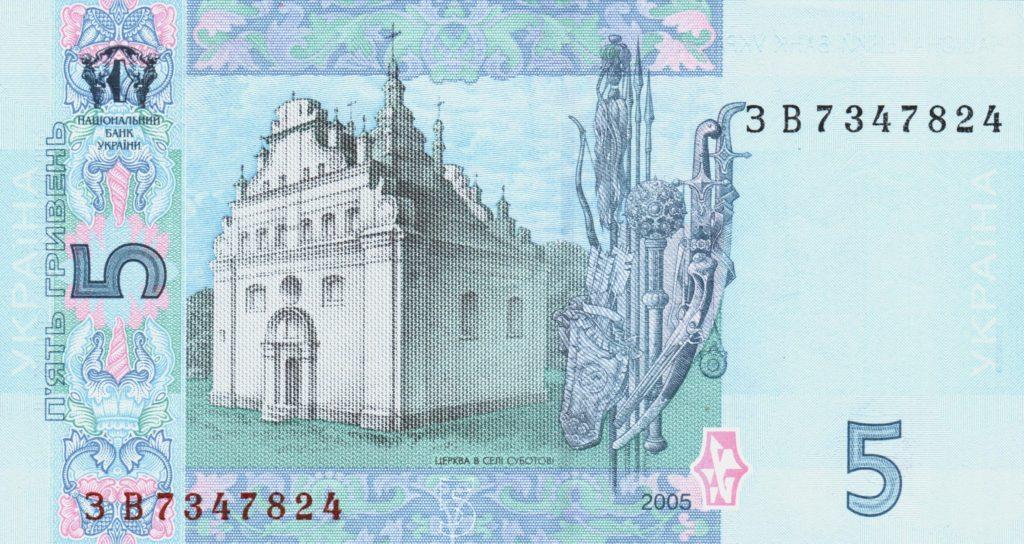 Fünf-Hrywnja-Schein-Rückseite