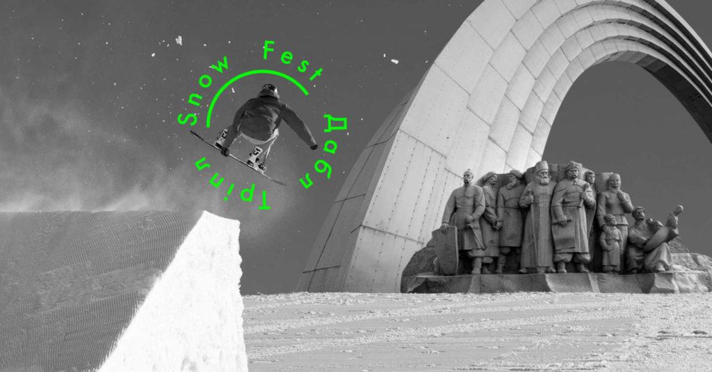 Дабл Тріпл Snow Fest