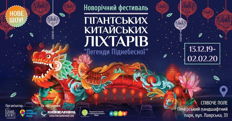 Festival der riesigen chinesischen Laternen