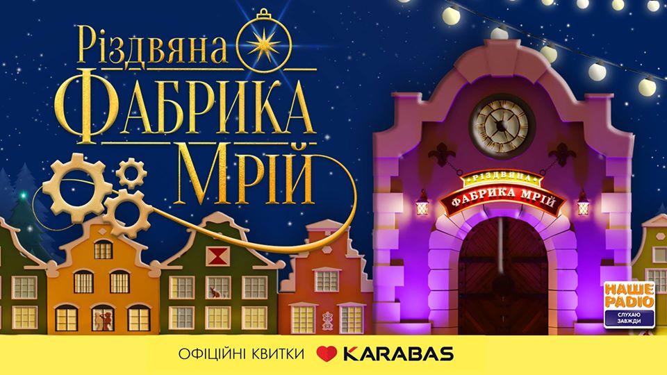 Weihnachtstraumfabrik